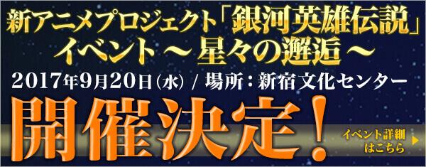 銀河英雄伝説 (アニメ)の画像 p1_6